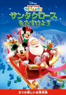 Mickey Mouse Clubhouse : Mickey Saves Santa And Other Mouseketales
