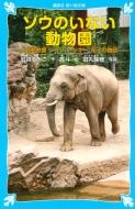 ゾウのいない動物園 上野動物園ジョン、トンキー、花子の物語 講談社青い鳥文庫