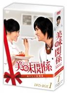美味関係〜おいしい関係〜DVD-BOX 1
