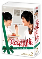 美味関係〜おいしい関係〜DVD-BOX 2