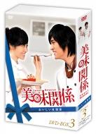 美味関係〜おいしい関係〜DVD-BOX 3