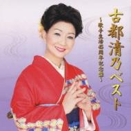 古都清乃ベスト〜歌手生活45周年記念盤〜