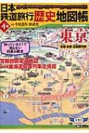 日本鉄道旅行歴史地図帳 全線全駅全優等列車 4号 新潮「旅」ムック