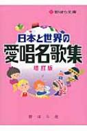 日本と世界の愛唱名歌集 野ばら文庫