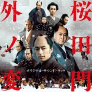 Soundtrack/桜田門外ノ変