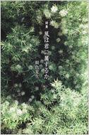 詩集 風は君に属するか 角川文庫