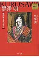 黒澤明 絵画に見るクロサワの心 Kadokawa Art Selection 角川文庫