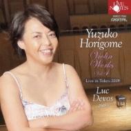 Violin Works Vol.4-mozart, Brahms, R.strauss, 岡田加津子: 堀米ゆず子(Vn)L.devos(P)
