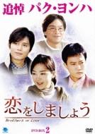 恋をしましょう DVD-BOX2