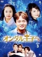 オンダル王子たち DVD-BOX3