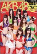 AKB48/Akb48総選挙!水着サプライズ発表 2010 週刊プレイボーイ特別編集ムック