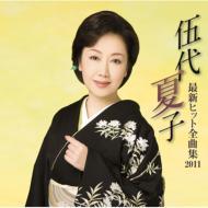 伍代夏子 最新ヒット全曲集2011