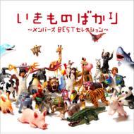 Ikimonobakari -Member's Best Selection -