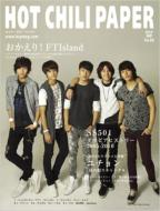 HOT CHILI PAPER Vol.60