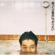 THE RESTORATION SERIES 6th::ゆっくり風呂につかりたい