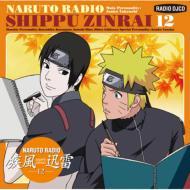 NARUTO RADIO 疾風迅雷 12