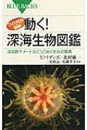 DVD‐ROM&図解 動く!深海生物図鑑 深海数千メートルにうごめく生命の驚異 ブルーバックス