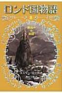 ロンド国物語 8 潮読みの洞窟