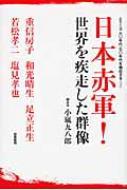 日本赤軍!世界を疾走した群像 シリーズ/六〇年代・七〇年代を検証する 2