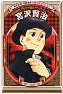 宮沢賢治 銀河鉄道で星空を旅したファンタジー作家 学習漫画 世界の伝記NEXT