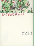 ひぐれのラッパ 福音館創作童話シリーズ