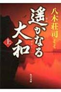 遥かなる大和 上 角川文庫