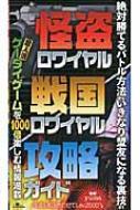 怪盗・戦国ロワイヤル攻略ガイド