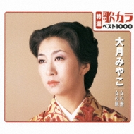 特選・歌カラベスト1000::女の港/女の駅