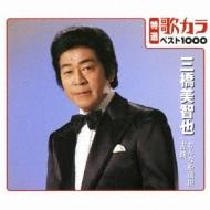 特選・歌カラベスト1000::おんな船頭唄/古城