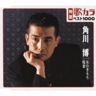 特選・歌カラベスト1000::女のきもち/船宿