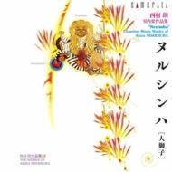 String Quartet, 4, 繭, 愛の三つの断片: Arditti Q Carneiro(Marimba)