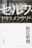松江哲明: セルフ・ドキュメンタリー