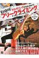 Enjoy�t���[�N���C�~���O �{���_�����O����͂��߂悤!