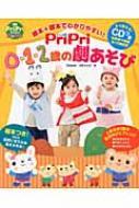 PriPri0・1・2歳の劇あそび 絵本+脚本でわかりやすい! PriPriブックス