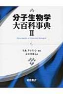 分子生物学大百科事典 2