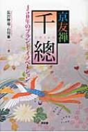 京友禅「千總」 450年のブランド・イノベーション