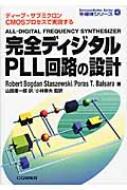 完全ディジタルPLL回路の設計 ディープ・サブミクロンCMOSプロセスで実現する 半導体シリーズ