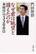 なぜ君は絶望と闘えたのか 本村洋の3300日 新潮文庫
