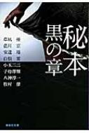 秘本 黒の章 祥伝社文庫