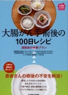 大腸がん手術後の100日レシピ 退院後の食事プラン 100日レシピシリーズ