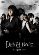 DEATH NOTE the Last name [Special Price]
