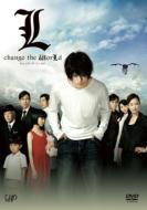 デスノート/L Change The World - スペシャルプライス版