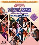 ライブビデオ ネオロマンスライヴ 遙か祭 2005BLU-RAY EDITION(仮)