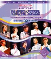 ライブビデオ ネオロマンス▼フェスタ〜遙か祭2006〜BLU-RAY EDITION(仮)