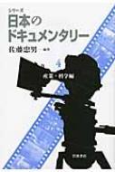 シリーズ日本のドキュメンタリー 4 産業・科学編