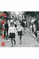 昭和の京都 回想 昭和20‐40年代
