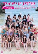 Idoling!!! In Okinawa Manza Beach 2010 Natsu: Idol Ppokunai Ura No Bubun Made Kondo Mo Honki De Michaungu!! URAHHH!