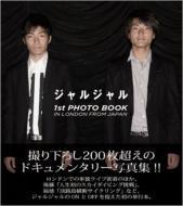 ジャルジャル1st PHOTO BOOK IN LONDON FROM JAPAN