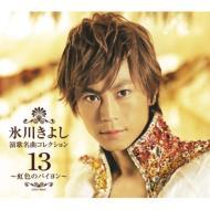 氷川きよし 演歌名曲コレクション13 〜虹色のバイヨン〜