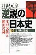 逆説の日本史 13 近世展開編 小学館文庫